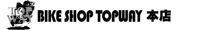 BIKESHOP TOPWAY 本店