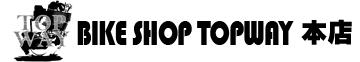 BIKESHOP TOPWAY バイクショップトップウェイ 本店